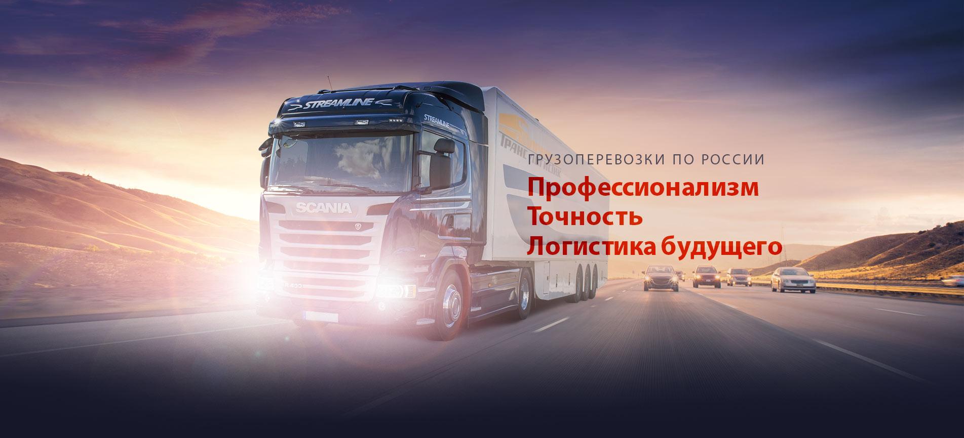 Транс лидер транспортная компания отзывы